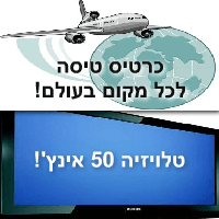 """טלויזיה 50"""" או כרטיס טיסה לכל מקום בעולם"""