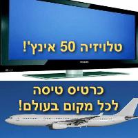 טיסה לכל מקום בעולם או טלוויזיה 50 אינץ'