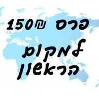 """150 ש""""ח + חודשיים חינם בשירות האיתותים"""